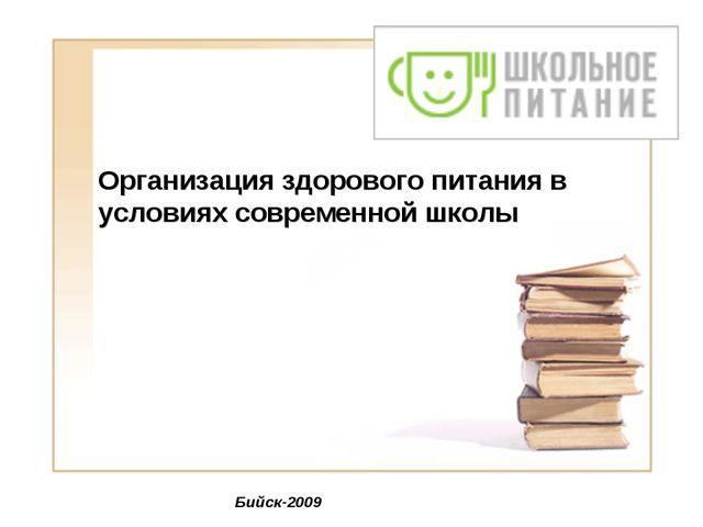 Организация здорового питания в условиях современной школы Бийск-2009