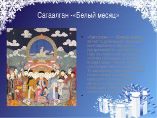 Сагаалган -«Белый месяц» «Сагаалган» — «Белый месяц») является древнейшей тра