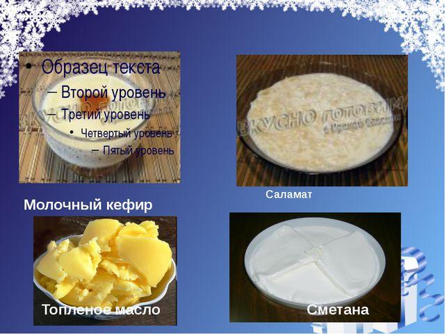 Саламат Молочный кефир Топленое масло Сметана