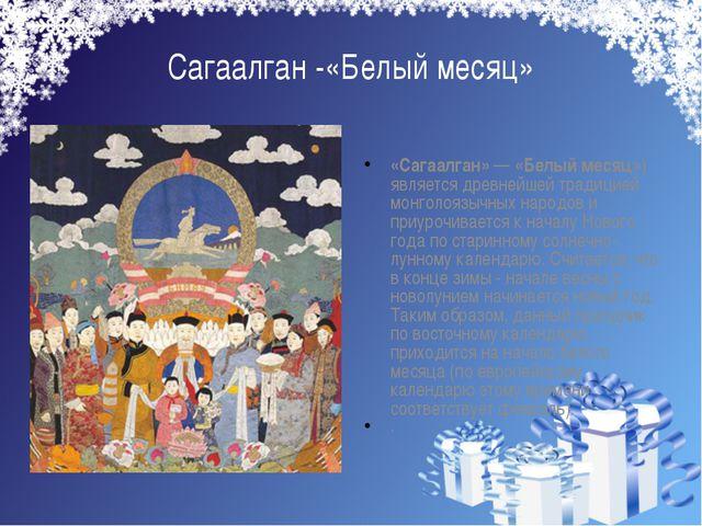 Сагаалган -«Белый месяц» «Сагаалган» — «Белый месяц») является древнейшей тра...