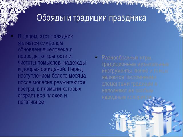 Обряды и традиции праздника В целом, этот праздник является символом обновлен...