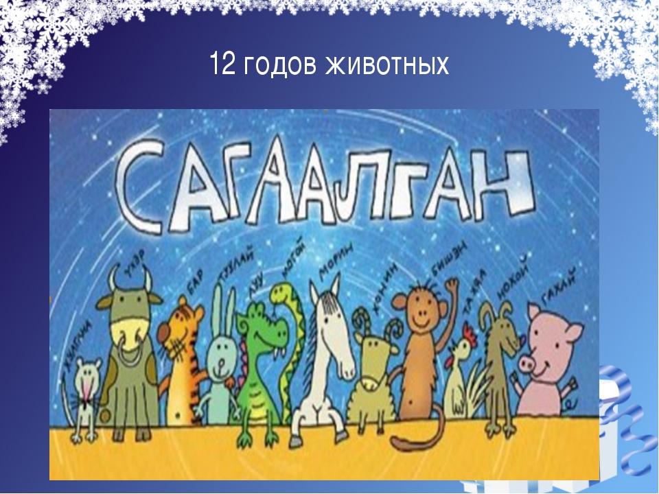 12 годов животных