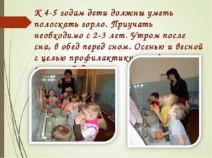 К 4-5 годам дети должны уметь полоскать горло. Приучать необходимо с 2-3 лет.