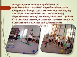 Физкультурные занятия проводятся в соответствии с основной общеобразовательно