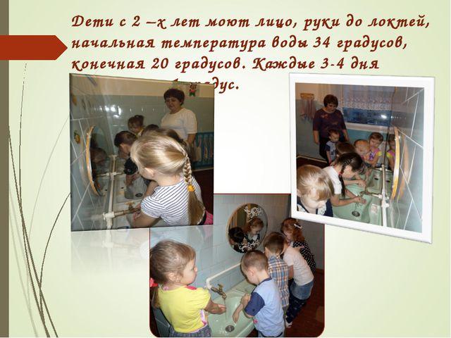 Дети с 2 –х лет моют лицо, руки до локтей, начальная температура воды 34 град...