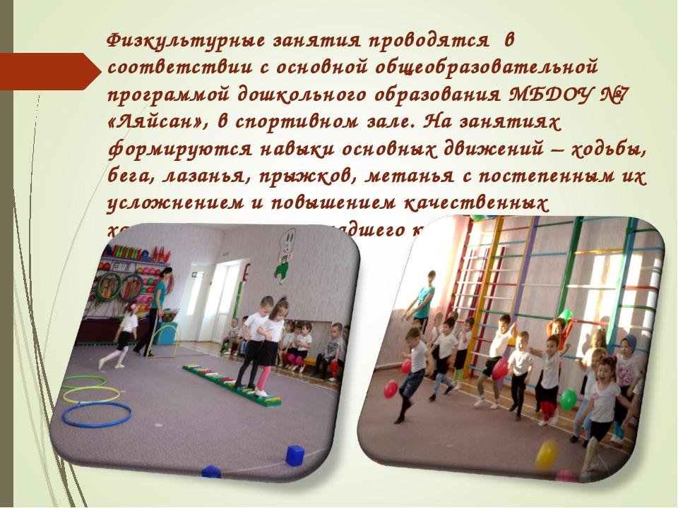 Физкультурные занятия проводятся в соответствии с основной общеобразовательно...