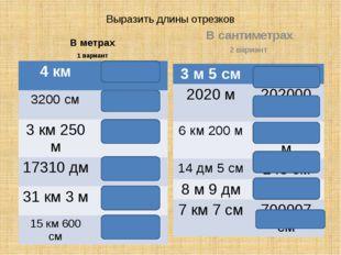 Выразить длины отрезков В метрах 1 вариант В сантиметрах 2 вариант 4км 4000 м