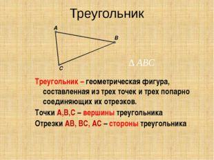 Треугольник B А С Треугольник – геометрическая фигура, составленная из трех т