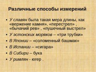 Различные способы измерений У славян была такая мера длины, как «вержение кам