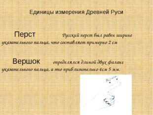 Единицы измерения Древней Руси Перст Русский перст был равен ширине указател