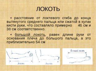 ЛОКОТЬ расстояние от локтевого сгиба до конца вытянутого среднего пальца или
