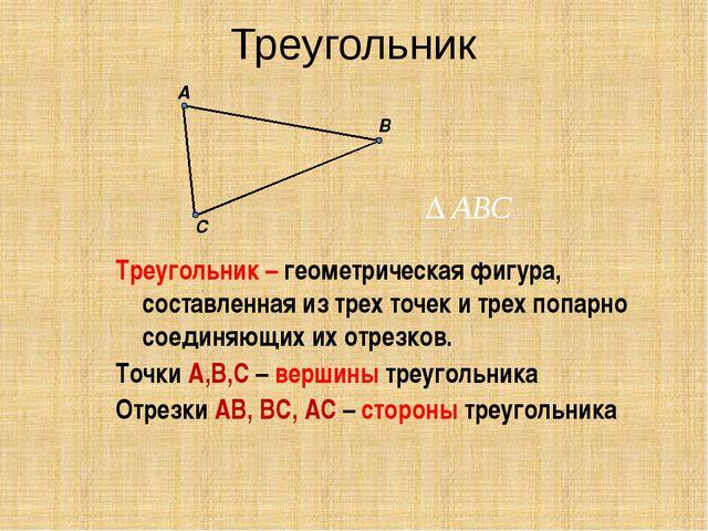 Треугольник B А С Треугольник – геометрическая фигура, составленная из трех т...