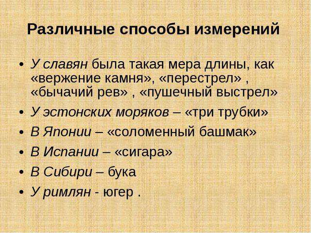 Различные способы измерений У славян была такая мера длины, как «вержение кам...