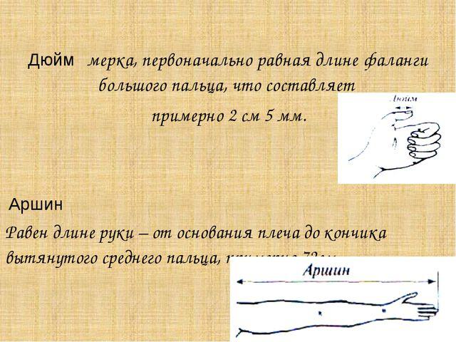 Дюйм мерка, первоначально равная длине фаланги большого пальца, что составля...