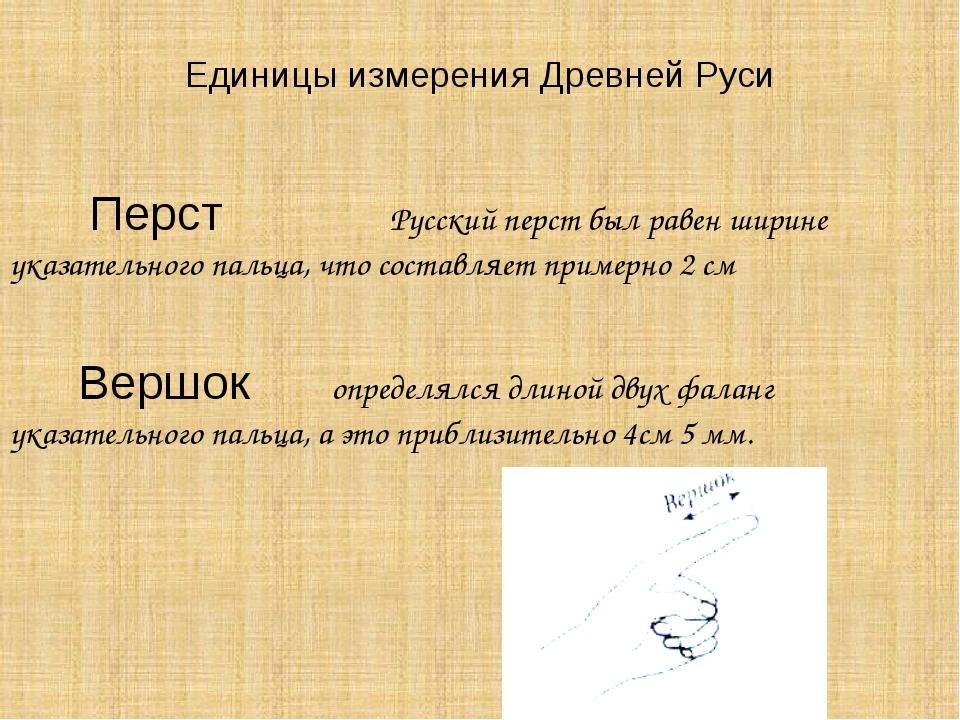 Единицы измерения Древней Руси Перст Русский перст был равен ширине указател...
