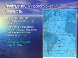 Свойства вод Мирового океана. Солёность Средняя солёность вод Мирового океана