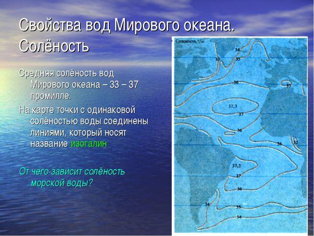Свойства вод Мирового океана. Солёность Средняя солёность вод Мирового океана...