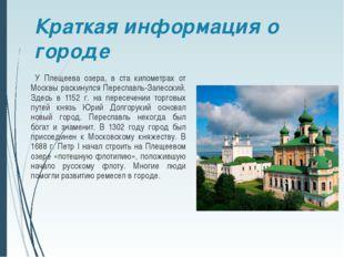 Краткая информация о городе У Плещеева озера, в ста километрах от Москвы ра