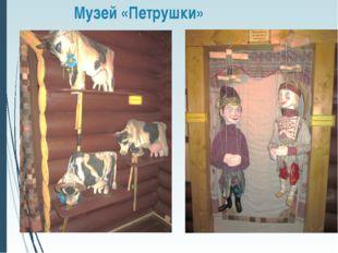 Музей «Петрушки»