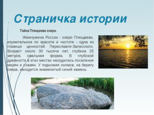 Страничка истории Тайна Плещеева озера. Жемчужина России - озеро Плещеево, из