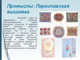 Промыслы: Переславская вышивка Вышивка - один из древнейших и наиболее распро