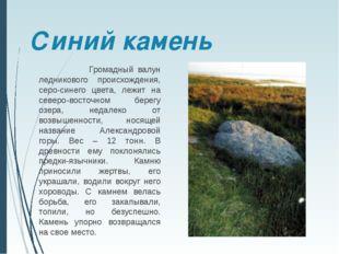 Синий камень Громадный валун ледникового происхождения, серо-синего цвета, ле