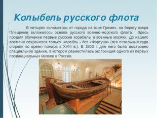 Колыбель русского флота В четырех километрах от города на горе Гремяч, на бер