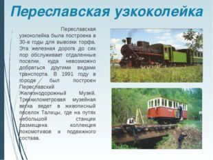 Переславская узкоколейка Переславская узкоколейка была построена в 30-е годы
