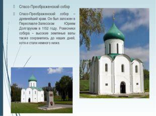 Спасо-Преображенский собор Спасо-Преображенский собор – древнейший храм. Он б