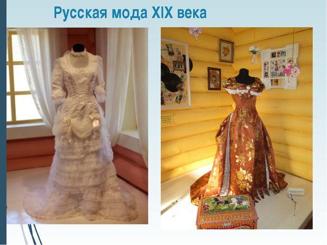 Русская мода XIX века