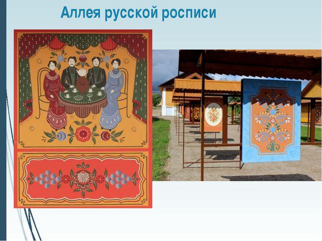 Аллея русской росписи