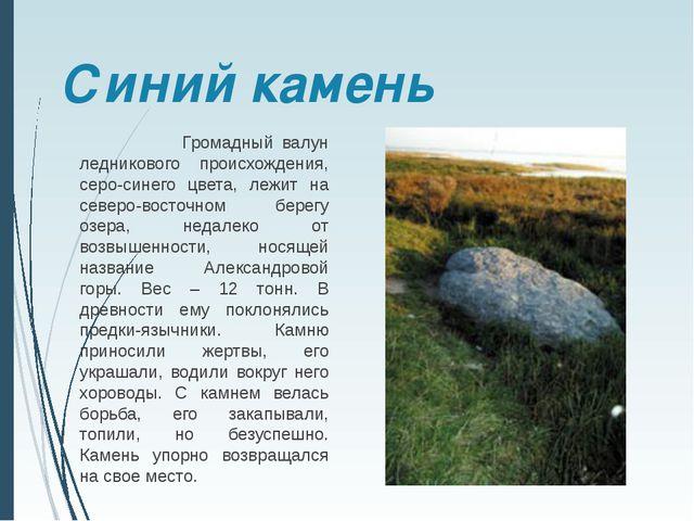 Синий камень Громадный валун ледникового происхождения, серо-синего цвета, ле...