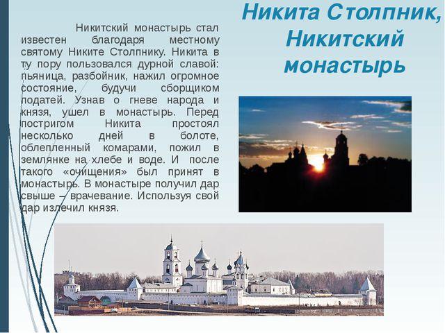 Никита Столпник, Никитский монастырь Никитский монастырь стал известен благод...