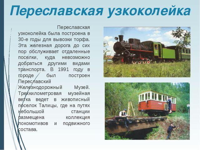Переславская узкоколейка Переславская узкоколейка была построена в 30-е годы...