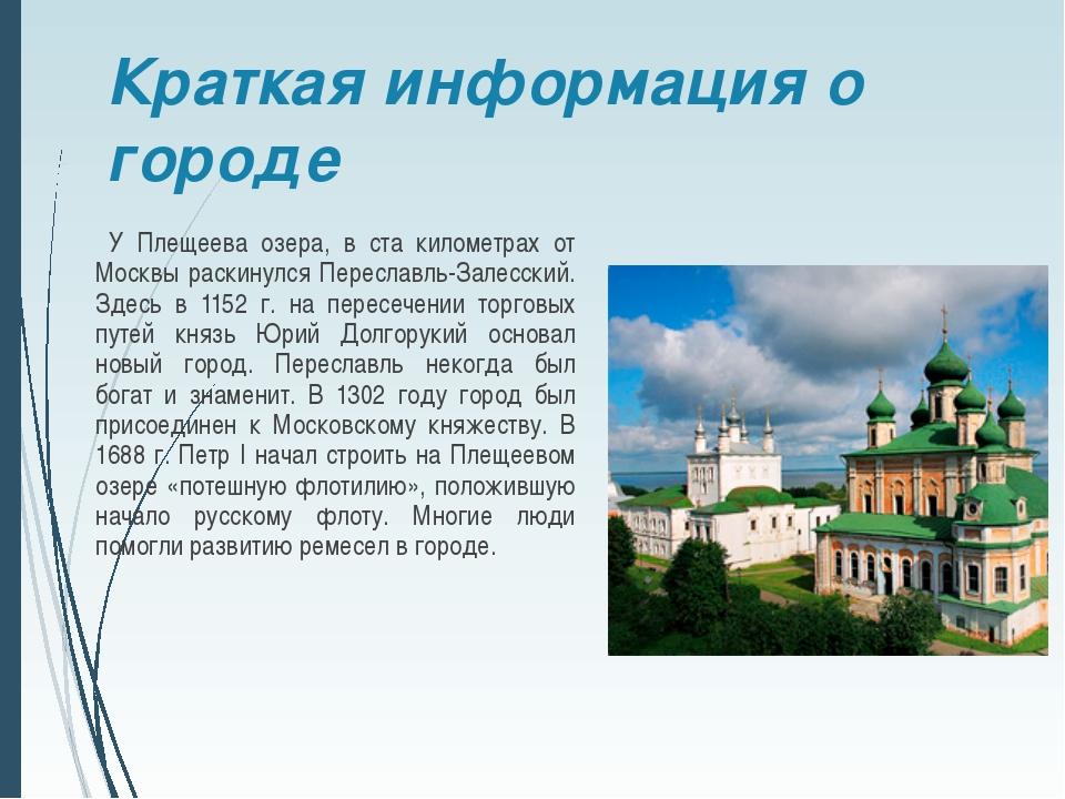 Краткая информация о городе У Плещеева озера, в ста километрах от Москвы ра...