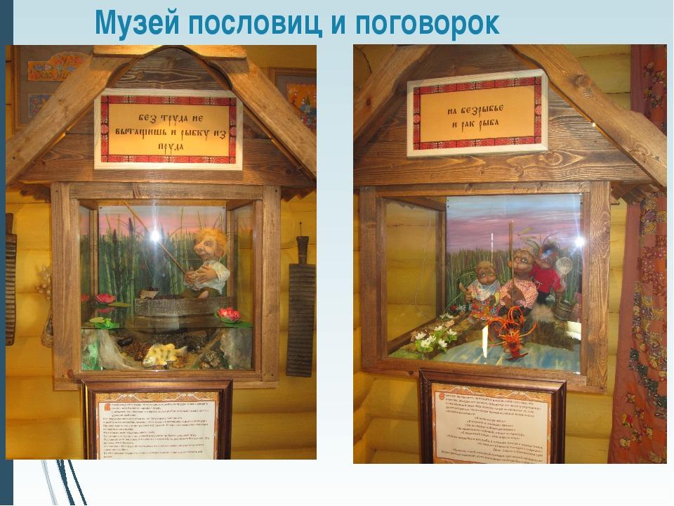 Музей пословиц и поговорок