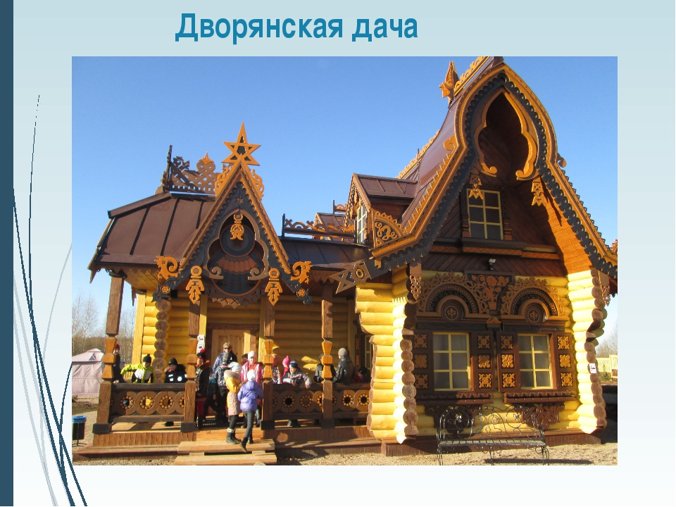Дворянская дача