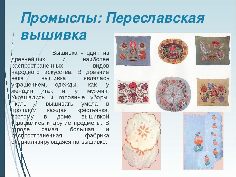 Промыслы: Переславская вышивка Вышивка - один из древнейших и наиболее распро...