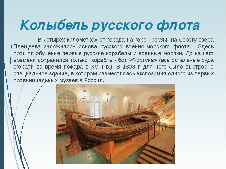 Колыбель русского флота В четырех километрах от города на горе Гремяч, на бер...