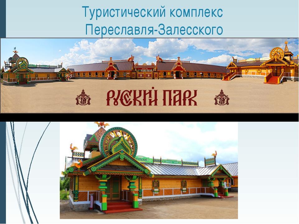 Туристический комплекс Переславля-Залесского