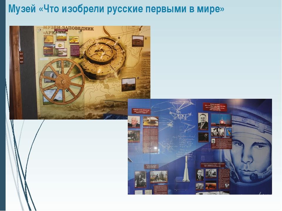 Музей «Что изобрели русские первыми в мире»
