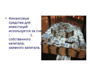 Финансовые средства для инвестиций используется за счет : 1. собственного кап