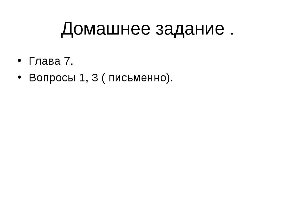 Домашнее задание . Глава 7. Вопросы 1, 3 ( письменно).