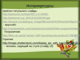 Интернересурсы Шаблон титульного слайда - http://pedsovet.su/load/392-1-0-344