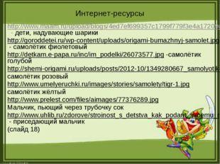 Интернет-ресурсы http://www.maam.ru/upload/blogs/4ed7ef699357c1799f779f3e4a17