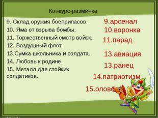 Конкурс-разминка 9. Склад оружия боеприпасов. 10. Яма от взрыва бомбы. 11. То