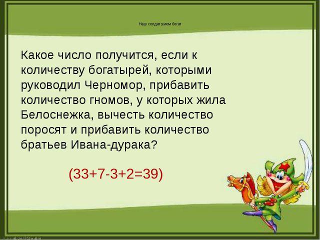 Наш солдат умом богат Какое число получится, если к количеству богатырей, ко...