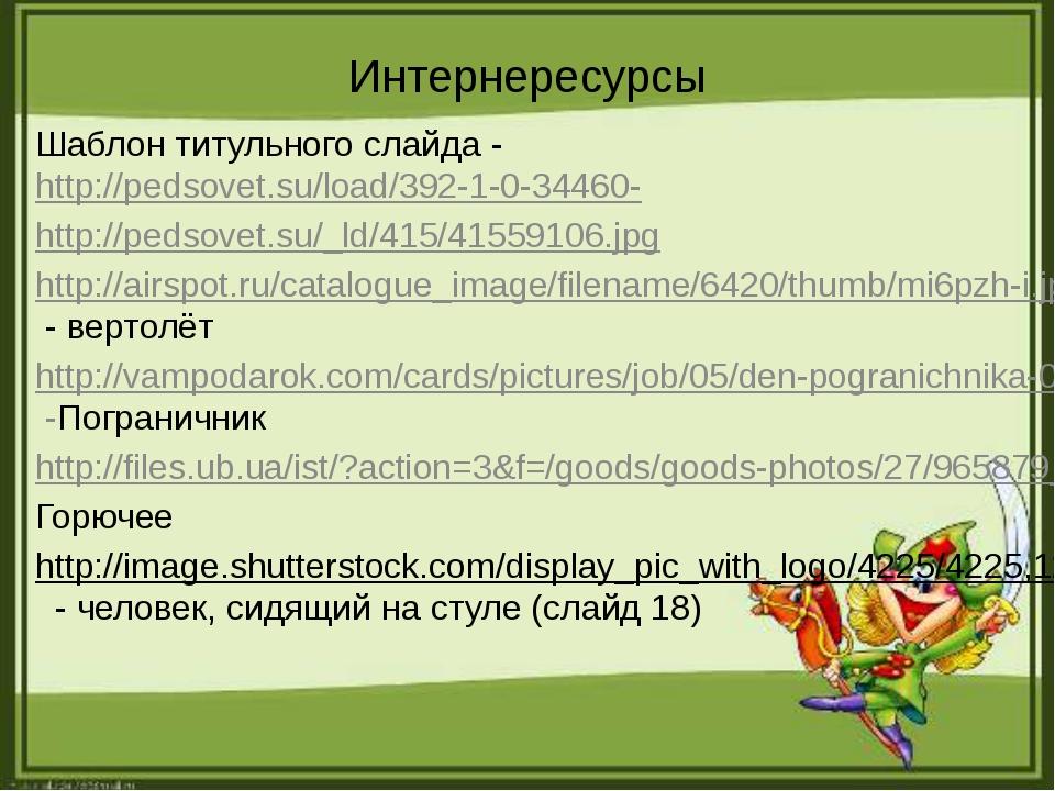 Интернересурсы Шаблон титульного слайда - http://pedsovet.su/load/392-1-0-344...