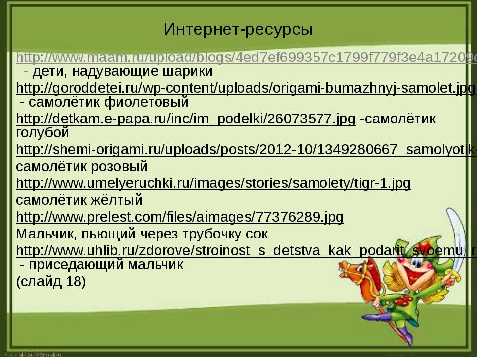 Интернет-ресурсы http://www.maam.ru/upload/blogs/4ed7ef699357c1799f779f3e4a17...