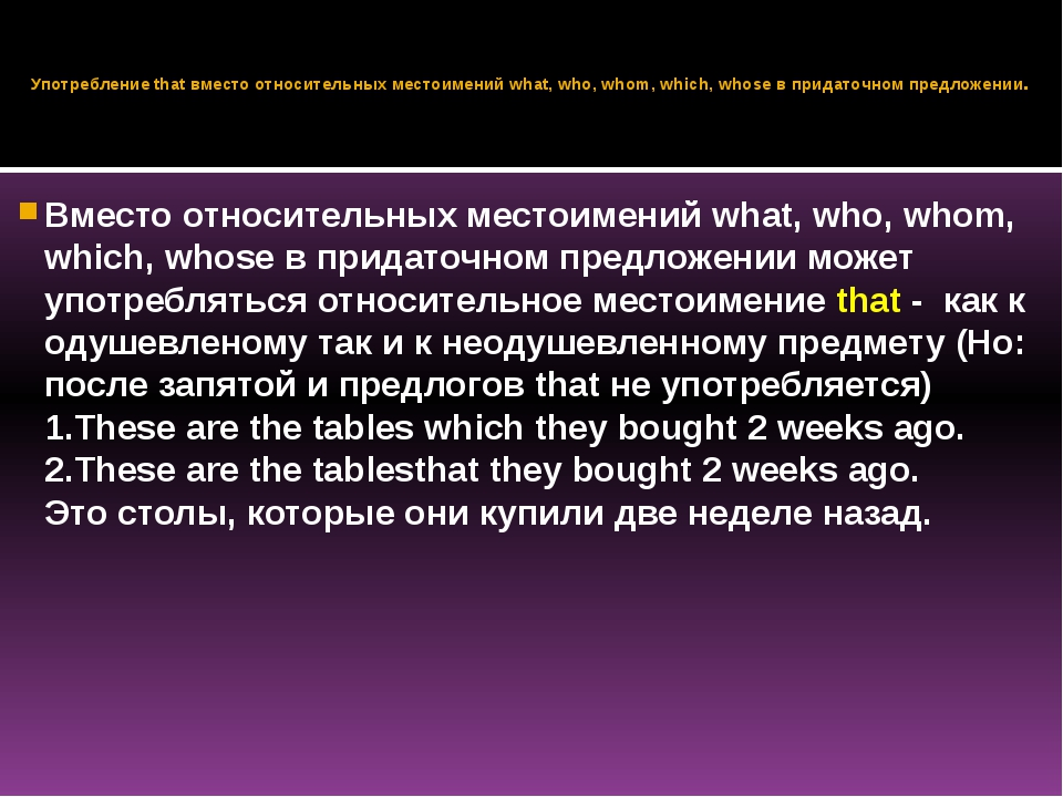 Употребление that вместо относительных местоимений what, who, whom, which, wh...